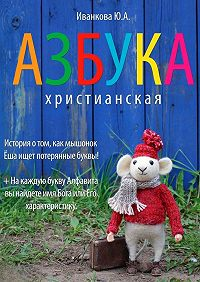 Ю. Иванкова - Азбука христианская