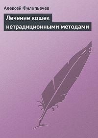 Алексей Филипьечев -Лечение кошек нетрадиционными методами