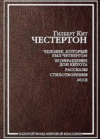 Гилберт Честертон - Загадка плюща