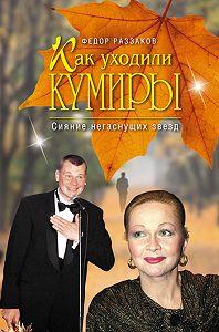 Федор Раззаков -Сияние негаснущих звезд