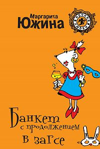 Маргарита Южина - Банкет с продолжением в ЗАГСе
