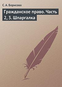 Софья Борисова -Гражданское право. Часть 2, 3. Шпаргалка