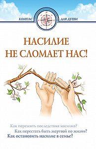 Дмитрий Семеник -Насилие не сломает нас!