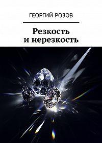 Георгий Розов - Резкость и нерезкость