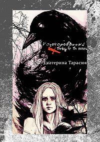 Екатерина Тарасюк -Разочарованный (Thnks Fr Th Mmrs)