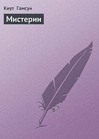 Кнут  Гамсун -Мистерии