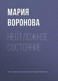 Мария Воронова -Неотложное состояние