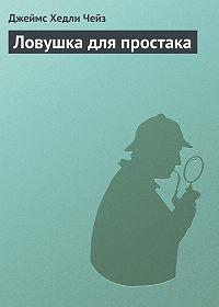 Джеймс Хедли Чейз -Ловушка для простака