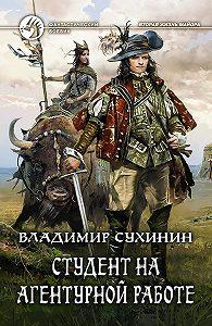 Владимир Сухинин -Студент на агентурной работе