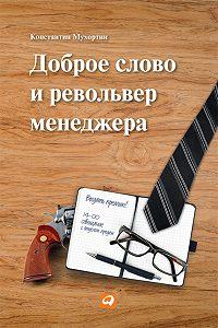 Константин Мухортин -Доброе слово и револьвер менеджера