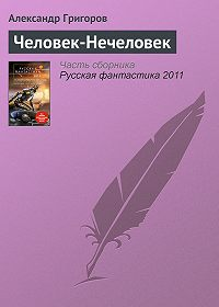 Александр Григоров -Человек-Нечеловек