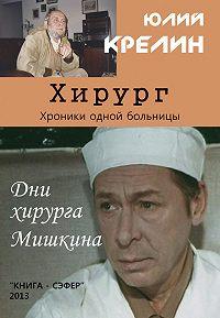 Юлий Крелин -Хирург