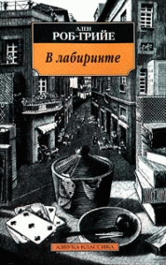 Ален Роб-Грийе - В лабиринте