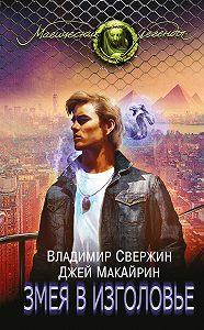 Владимир Свержин -Змея в изголовье