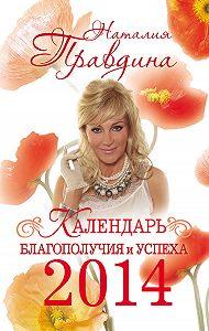 Наталия Правдина - Календарь благополучия и успеха 2014