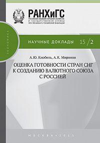 Алексей Миронов, Александр Кнобель - Оценка готовности стран СНГ к созданию валютного союза с Россией