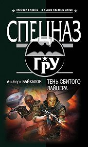 Альберт Байкалов -Тень сбитого лайнера
