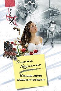 Галина Гордиенко -Назови меня полным именем