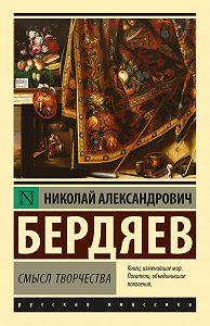 Николай Бердяев -Смысл творчества