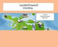 Наталья Ильина -Удивительный Силенд