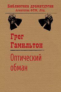 Грег Гамильтон -Оптический обман