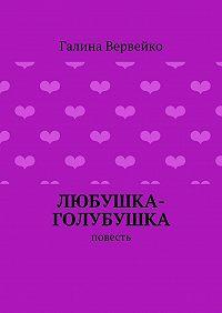 Галина Вервейко -Любушка-голубушка