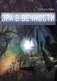 Ольга Пак -Эра в Вечности