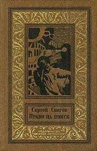 Сергей Снегов -Четыре друга