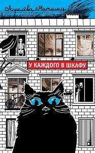 Наташа Апрелева -У каждого в шкафу