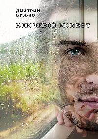 Дмитрий Бузько - Ключевой момент