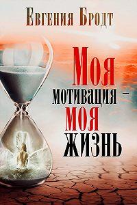Евгения Бродт -Моя мотивация – моя жизнь