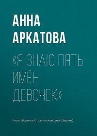 Анна Аркатова -«Я знаю пять имён девочек»