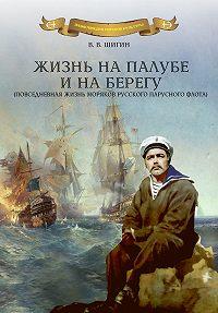 Владимир Шигин -Жизнь на палубе и на берегу