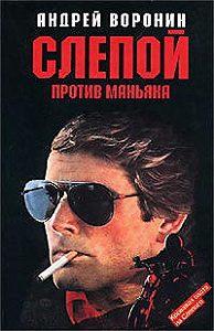 Андрей Воронин - Слепой против маньяка