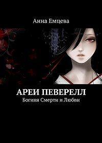 Анна Емцева -Ареи Певерелл