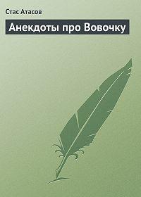 Стас Атасов -Анекдоты про Вовочку