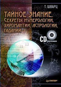 Теодор Шварц - Тайное знание. Секреты нумерологии, хиромантии, астрологии, гаданий