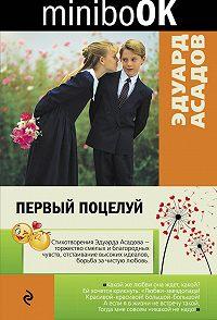 Эдуард Аркадьевич Асадов -Первый поцелуй