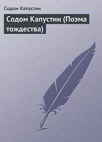 Содом Капустин -Содом Капустин (Поэма тождества)