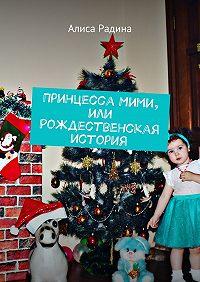 Алиса Радина -Принцесса Мими, или Рождественская история