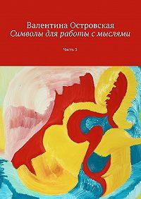 Валентина Островская -Символы для работы с мыслями. Часть 3