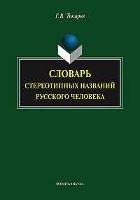 Григорий Токарев -Словарь стереотипных названий русского человека