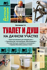 Татьяна Плотникова -Туалет и душ на дачном участке