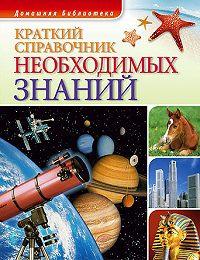Андрей Чернявский -Краткий справочник необходимых знаний
