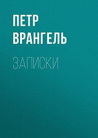 Петр Николаевич Врангель -Записки