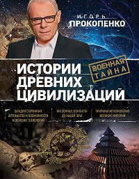 Игорь Прокопенко -Истории древних цивилизаций
