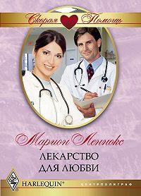 Марион Леннокс -Лекарство для любви