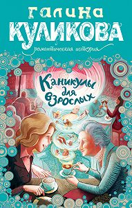 Галина Куликова -Каникулы для взрослых
