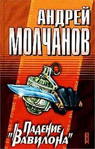 Андрей  Молчанов -Падение «Вавилона»