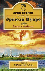 Ксения Любимова - Знаки в небесах